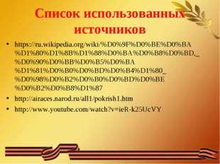 Список использованных источников https://ru.wikipedia.org/wiki/%D0%9F%D0%BE%D
