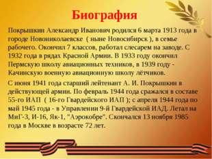 Биография Покрышкин Александр Иванович родился 6 марта 1913 года в городе Нов
