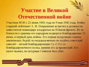 Участие в Великой Отечественной войне УчастникВОВс22 июня 1941 годапо9 м