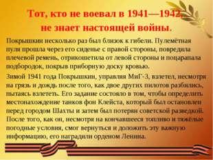 Тот, кто не воевал в 1941—1942, не знает настоящей войны. Покрышкин несколько