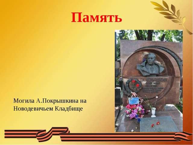 Память Могила А.Покрышкина на Новодевичьем Кладбище