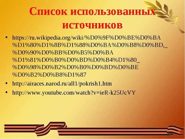 Список использованных источников https://ru.wikipedia.org/wiki/%D0%9F%D0%BE%D...
