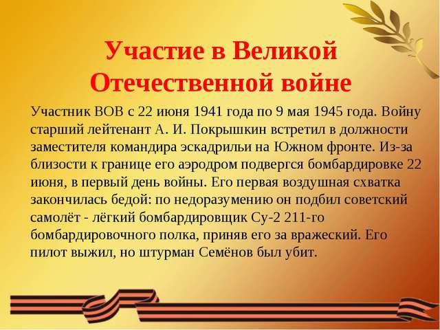 Участие в Великой Отечественной войне УчастникВОВс22 июня 1941 годапо9 м...