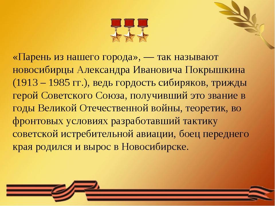 «Парень из нашего города», — так называют новосибирцы Александра Ивановича По...
