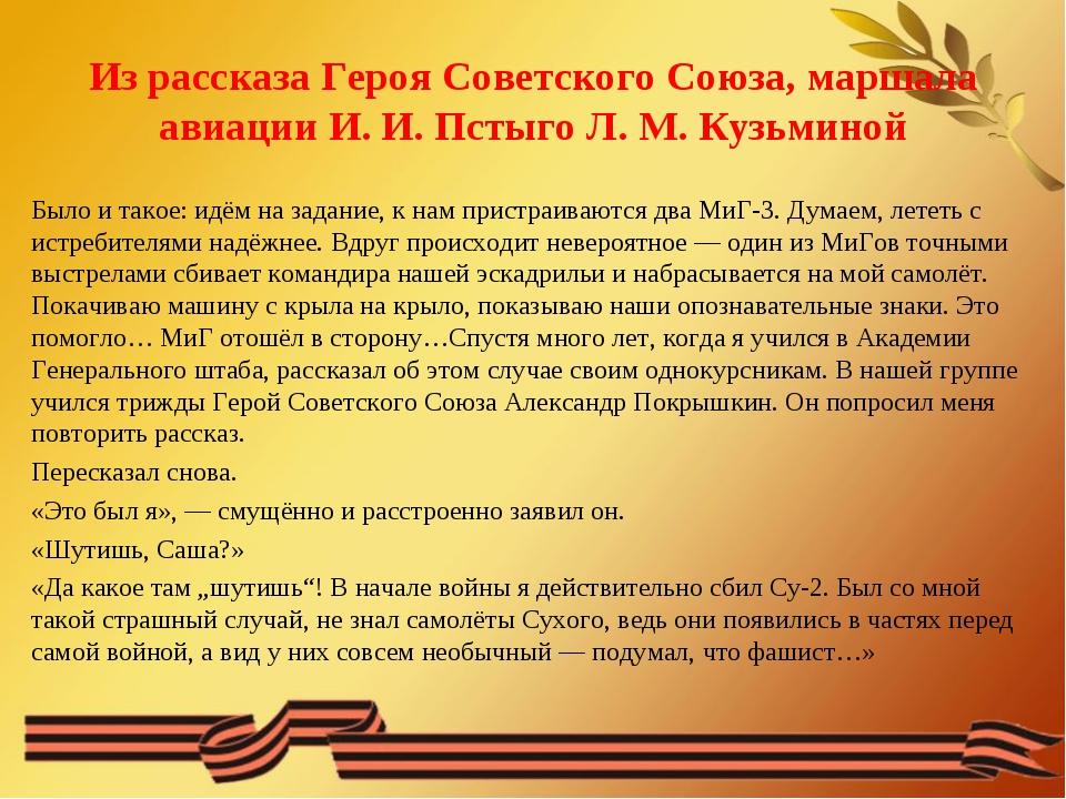 Из рассказа Героя Советского Союза, маршала авиации И. И. Пстыго Л. М. Кузьми...