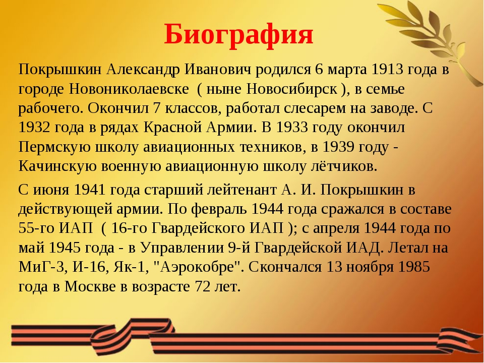 Биография Покрышкин Александр Иванович родился 6 марта 1913 года в городе Нов...