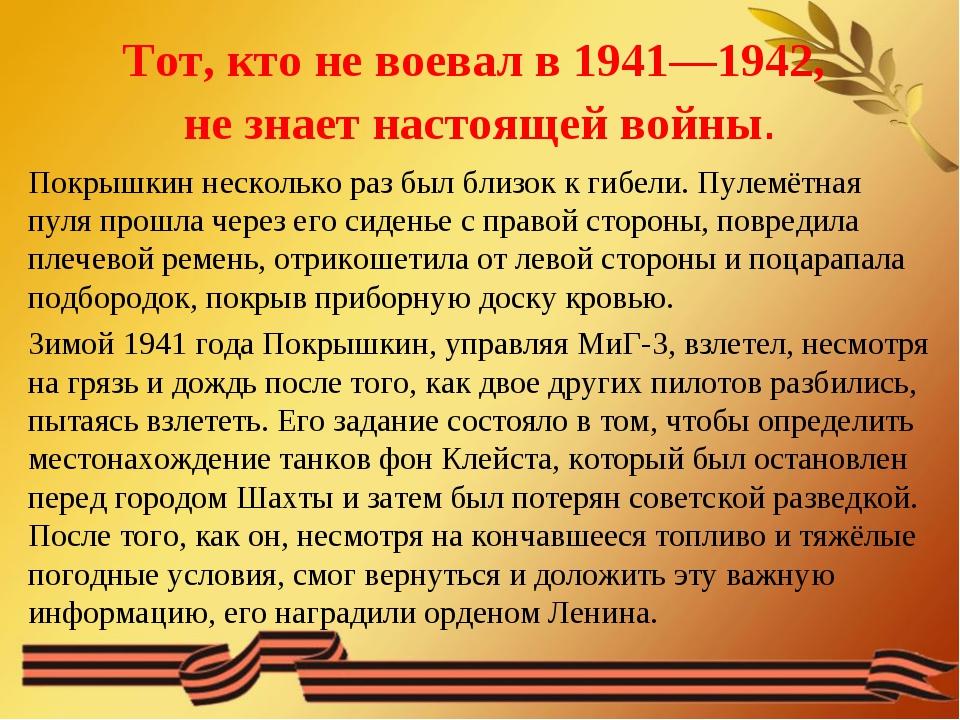 Тот, кто не воевал в 1941—1942, не знает настоящей войны. Покрышкин несколько...