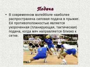Подача В современном волейболе наиболее распространена силовая подача в прыжк