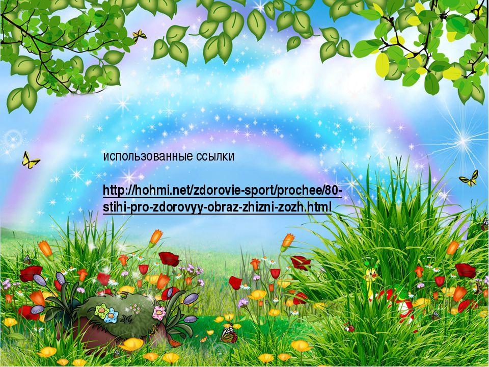 использованные ссылки http://hohmi.net/zdorovie-sport/prochee/80-stihi-pro-z...
