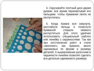4. Скручивайте плотный диск двумя руками, всё время перехватывая его пальцами