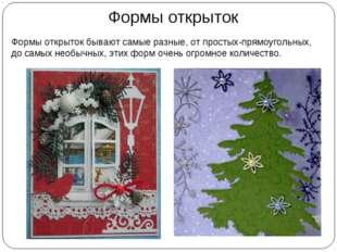Формы открыток Формы открыток бывают самые разные, от простых-прямоугольных,