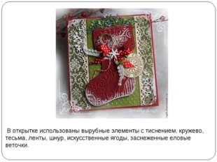 В открытке использованы вырубные элементы с тиснением, кружево, тесьма, лент