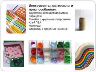 Инструменты, материалы и приспособления: Двухсторонняя цветная бумага Каранд