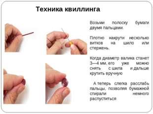Техника квиллинга Возьми полоску бумаги двумя пальцами. Плотно накрути неско