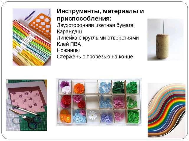 Инструменты, материалы и приспособления: Двухсторонняя цветная бумага Каранд...