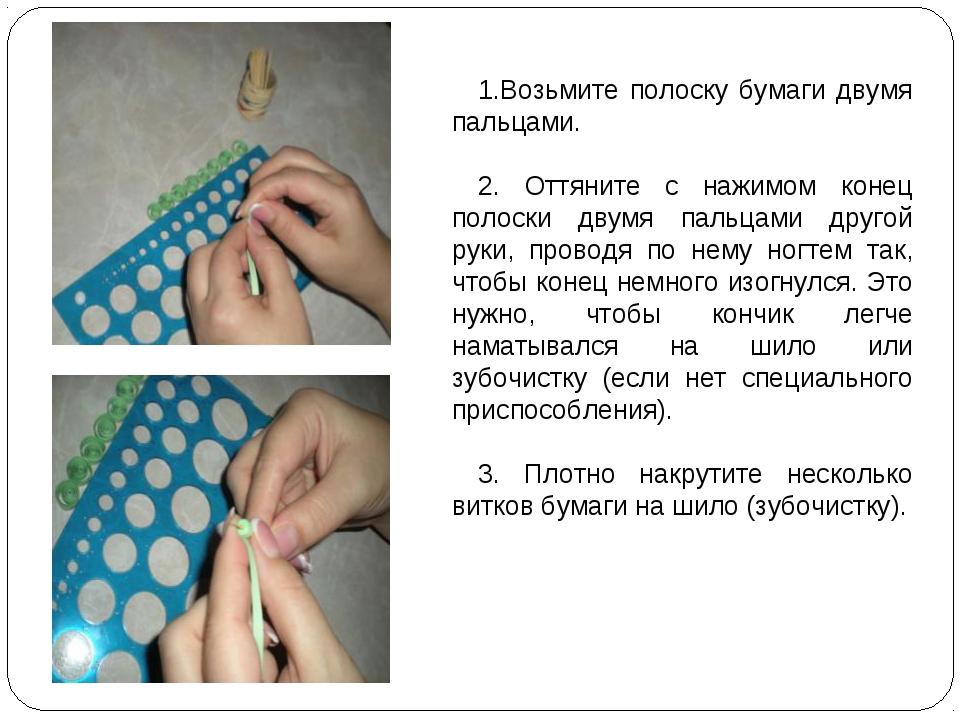 Возьмите полоску бумаги двумя пальцами. 2. Оттяните с нажимом конец полоски д...