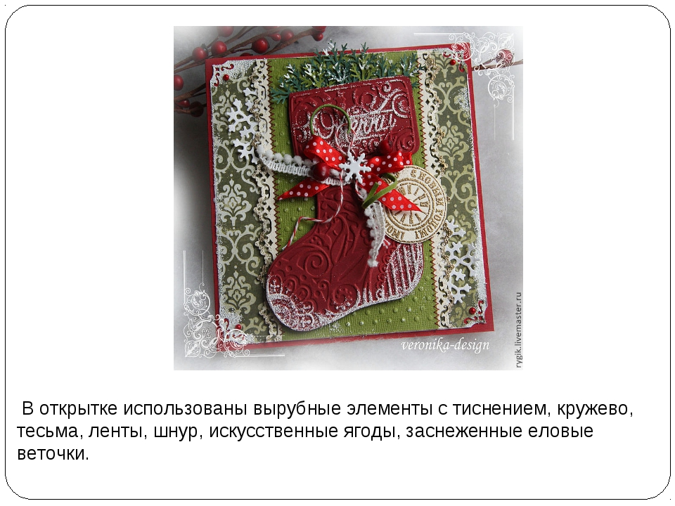 В открытке использованы вырубные элементы с тиснением, кружево, тесьма, лент...