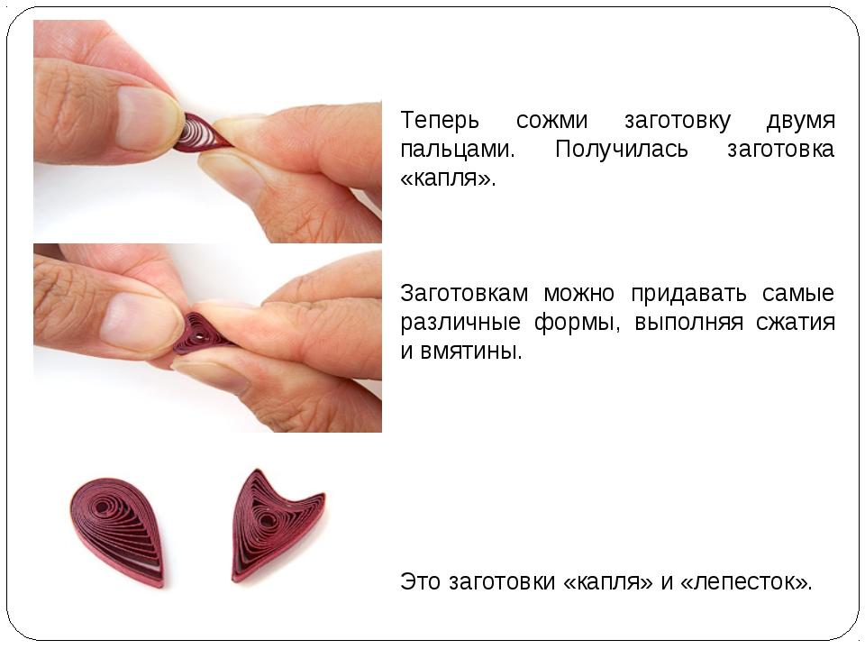 Теперь сожми заготовку двумя пальцами. Получилась заготовка «капля». Заготов...