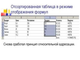 Отсортированная таблица в режиме отображения формул Снова сработал принцип от