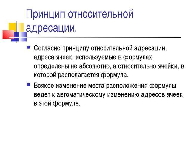 Принцип относительной адресации. Согласно принципу относительной адресации, а...