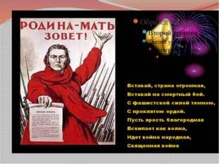 «Священная война» Вставай, страна огромная, Вставай на смертный бой С фашистс