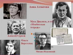 Анна Ахматова Муса Джалиль, и его «Моабитская тетрадь» Михаил Исаковский Але
