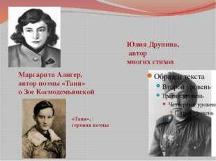З Маргарита Алигер, автор поэмы «Таня» о Зое Космодемьянской «Таня», героиня