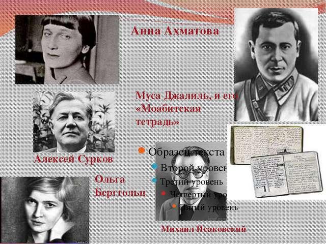 Анна Ахматова Муса Джалиль, и его «Моабитская тетрадь» Михаил Исаковский Але...