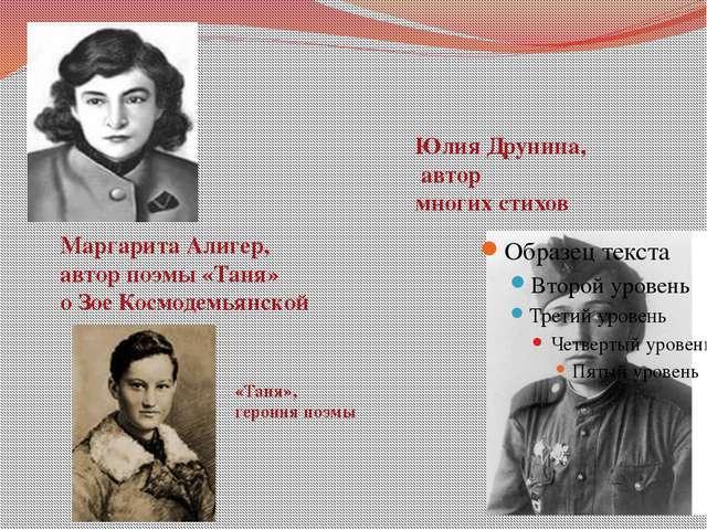 З Маргарита Алигер, автор поэмы «Таня» о Зое Космодемьянской «Таня», героиня...