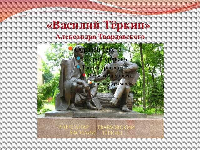 «Василий Тёркин» Александра Твардовского
