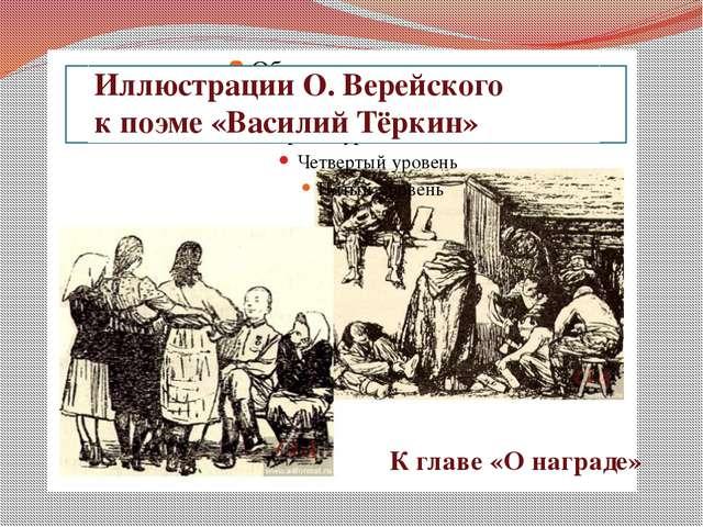 Иллюстрации Иллюстрации О. Верейского к поэме «Василий Тёркин» К главе «О на...