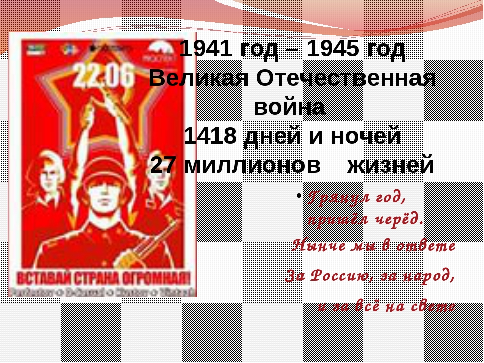 1941 год – 1945 год Великая Отечественная война 1418 дней и ночей 27 миллионо...
