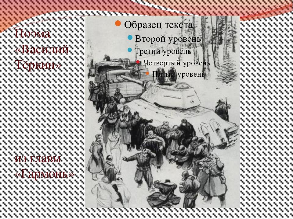 Поэма «Василий Тёркин» из главы «Гармонь»