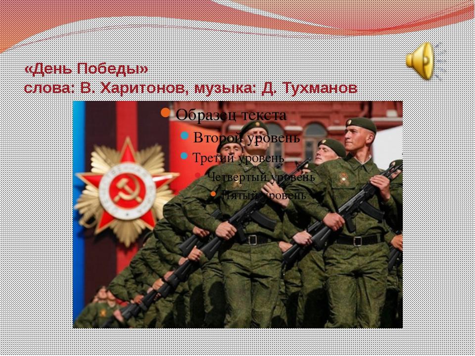 «День Победы» слова: В. Харитонов, музыка: Д. Тухманов