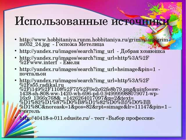 Использованные источники http://www.hobbitaniya.runm.hobbitaniya.ru/grimm/img...