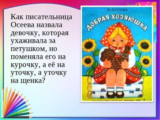 Как писательница Осеева назвала девочку, которая ухаживала за петушком, но п...
