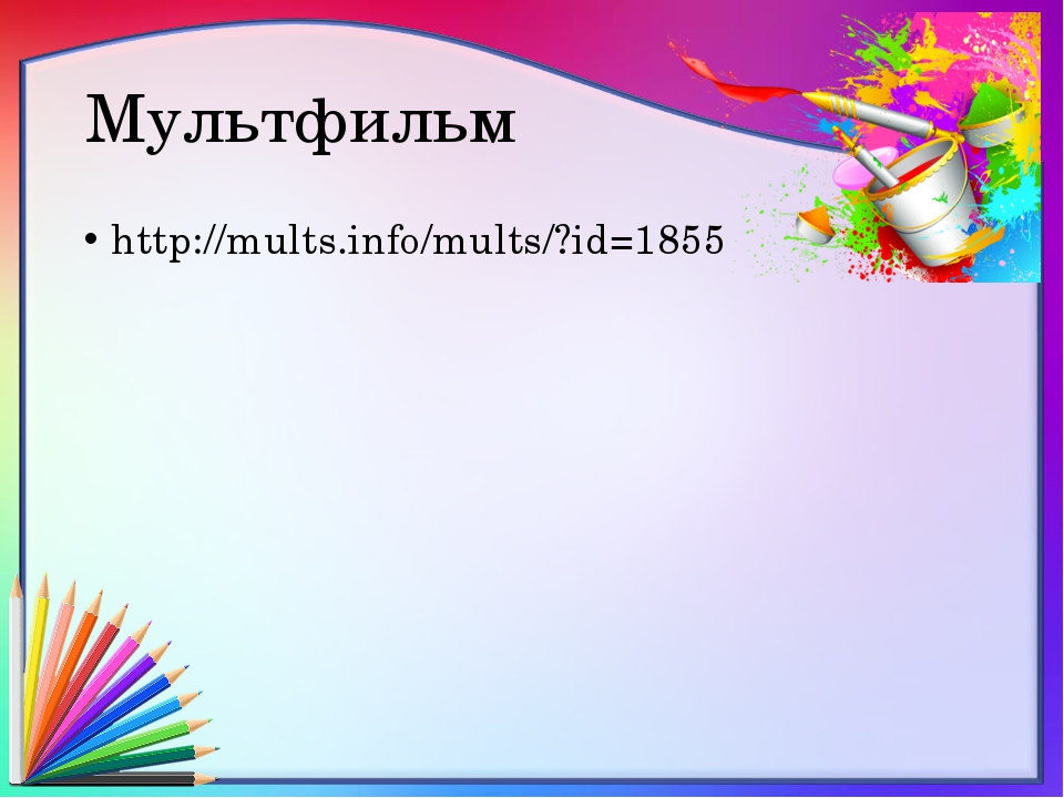 Мультфильм http://mults.info/mults/?id=1855