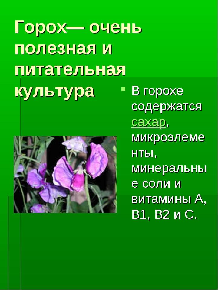 Горох— очень полезная и питательная культура В горохе содержатсясахар, микро...