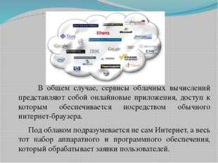 В общем случае, сервисы облачных вычислений представляют собой онлайновые пр