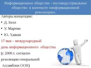 Информационное общество - постиндустриальное общество в контексте «информацио