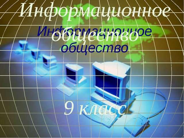 Информационное общество Информационное общество 9 класс