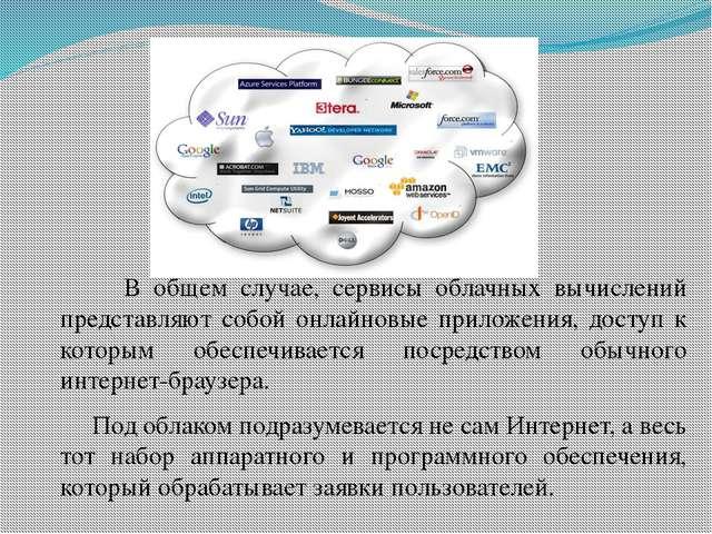 В общем случае, сервисы облачных вычислений представляют собой онлайновые пр...