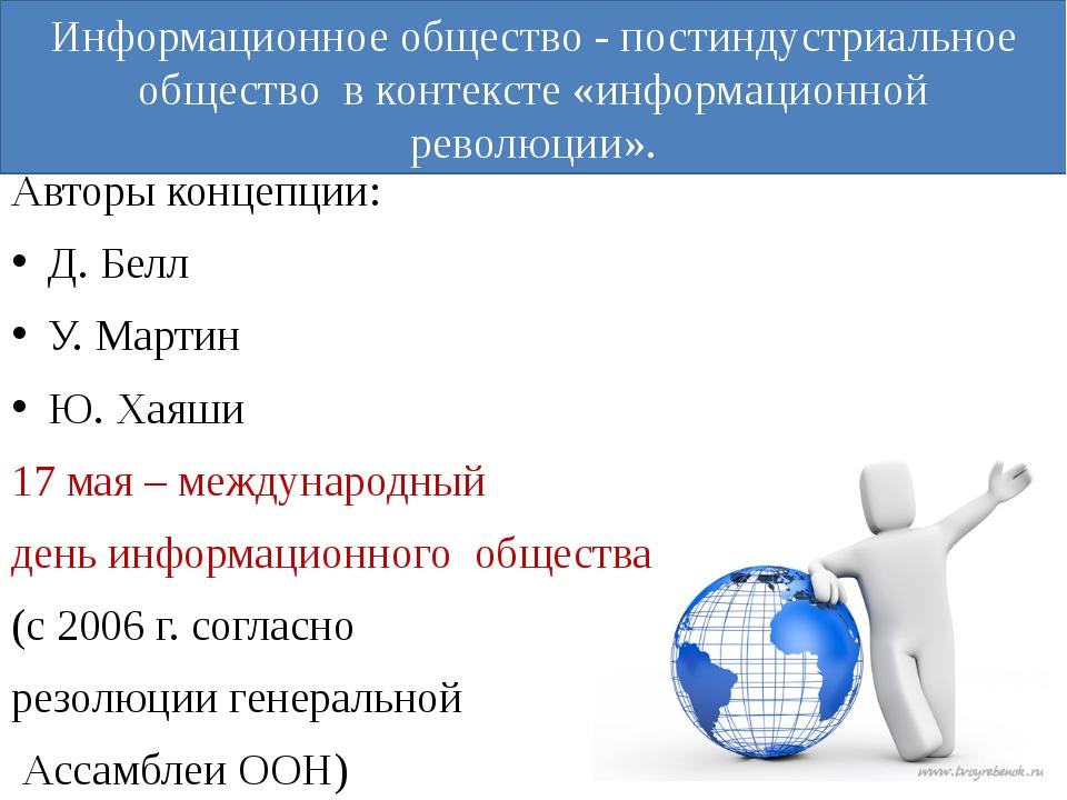 Информационное общество - постиндустриальное общество в контексте «информацио...