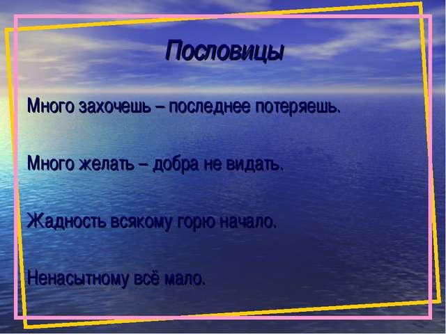 Пословицы Много захочешь – последнее потеряешь. Много желать – добра не видат...