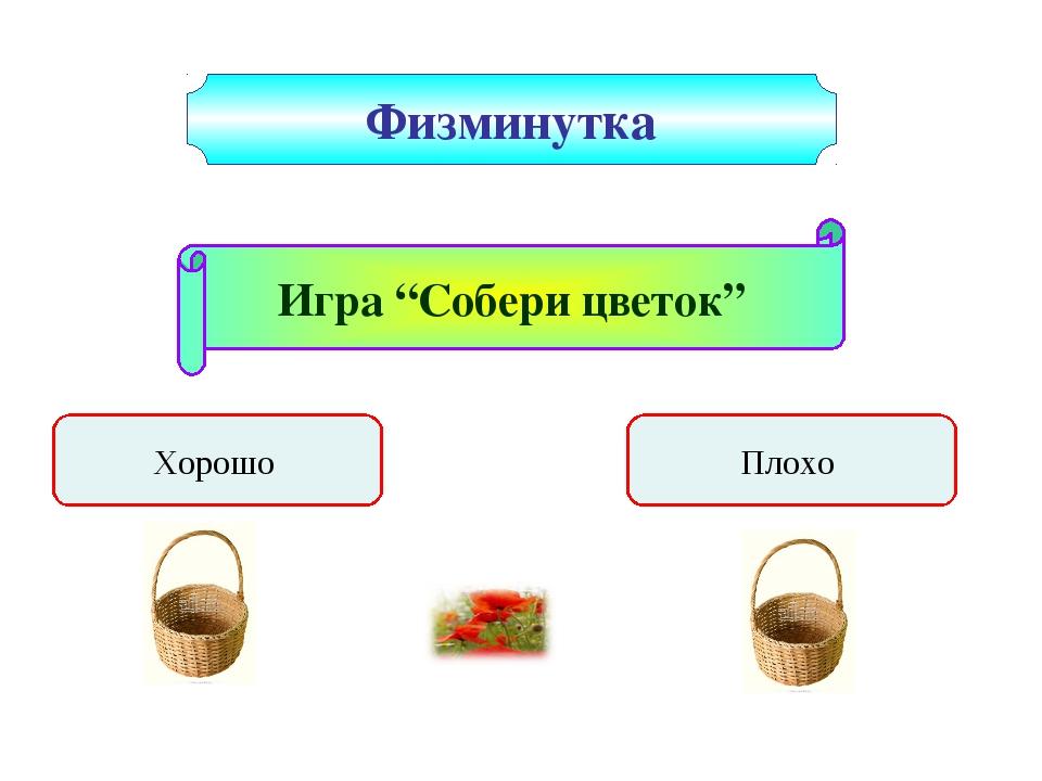 """Хорошо Плохо Игра """"Собери цветок"""" Физминутка"""