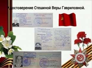 Удостоверение Стешиной Веры Гавриловной.