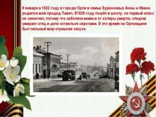 Стешин Павел Иванович (1922-1996). 8 января в 1922 году в городе Орле в семь