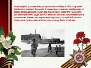 Детей забрала дальняя тётка, которая жила в Сибири. В 1930 году детей переве