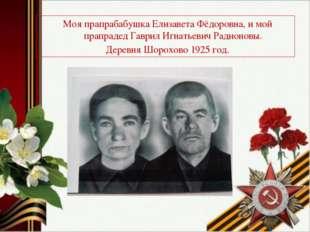 Моя прапрабабушка Елизавета Фёдоровна, и мой прапрадед Гаврил Игнатьевич Ради