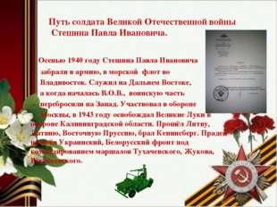Путь солдата Великой Отечественной войны Стешина Павла Ивановича. Осенью 1940